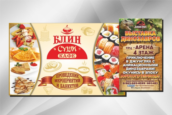 Дизайн баннеров 9 - kwork.ru
