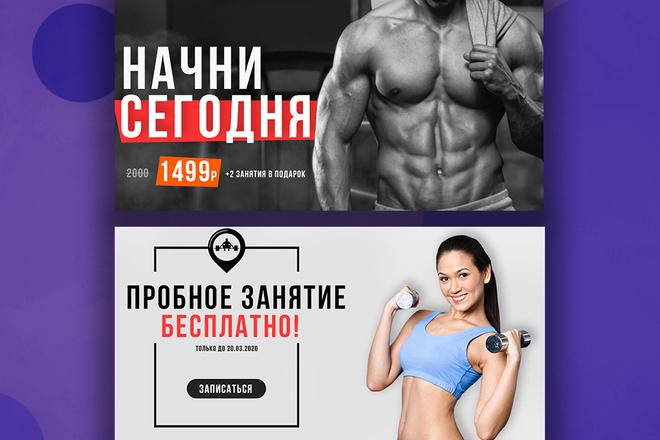 Сделаю стильный дизайн 2 баннерам 10 - kwork.ru