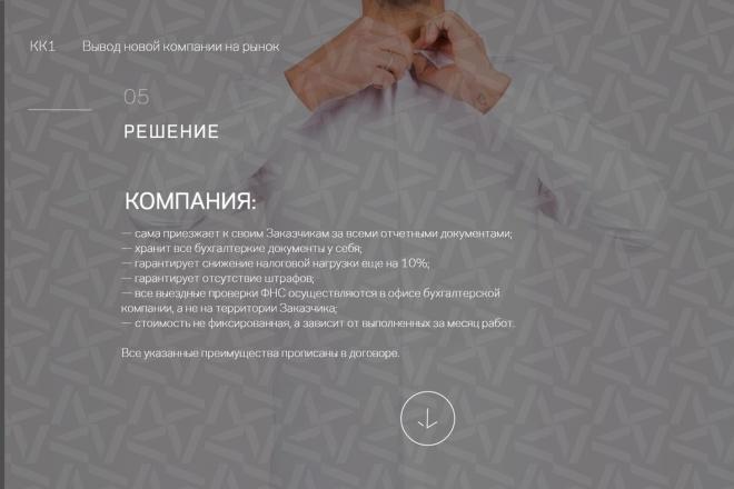Дизайн продающего лендинга для компании 10 - kwork.ru