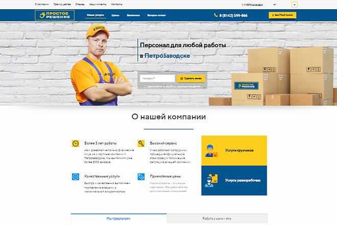 Создам уникальный Лендинг 1 - kwork.ru