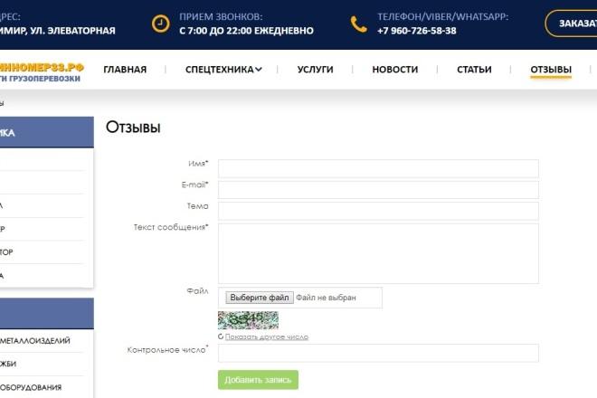 Интеграция верстки или правка на HostCMS 11 - kwork.ru