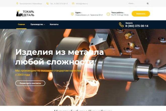 Копия сайта, landing page + админка и настройка форм на почту 68 - kwork.ru
