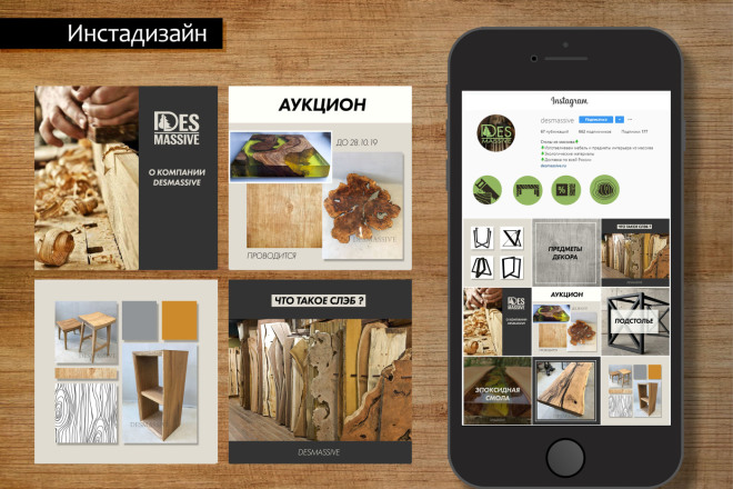 Дизайн для Инстаграм 6 - kwork.ru