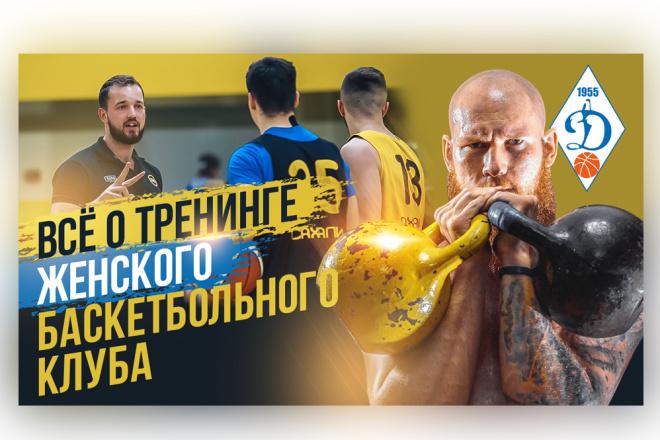 Сделаю превью для видеролика на YouTube 84 - kwork.ru