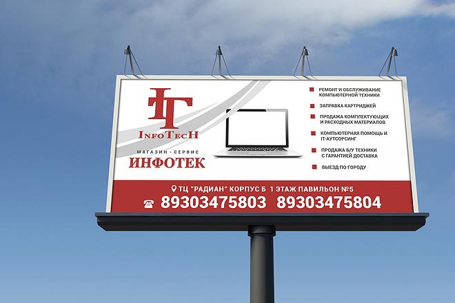 Дизайн для наружной рекламы 103 - kwork.ru