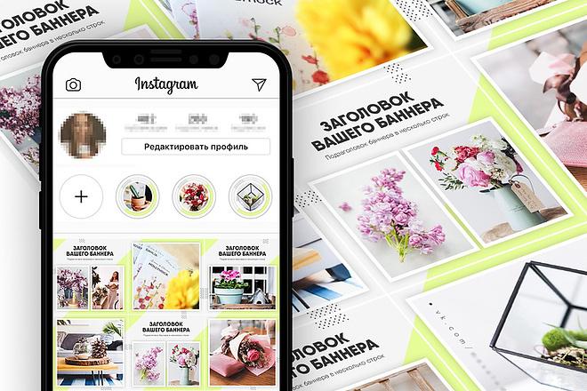 Готовые шаблоны для Вконтакте и Инстаграм 30 - kwork.ru