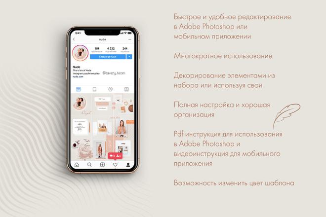 Инстаграм пазл, бесшовный шаблон, бесконечная лента Nude 5 - kwork.ru