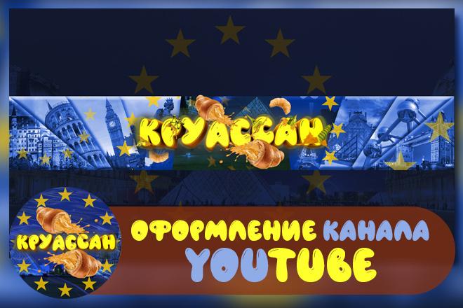 Шапка для Вашего YouTube канала 119 - kwork.ru