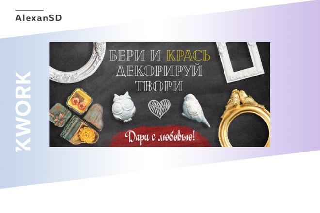 Создам 3 уникальных рекламных баннера 29 - kwork.ru