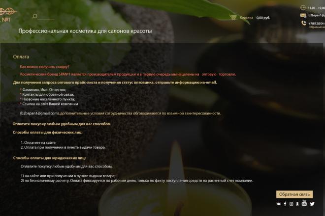 Дизайн страницы сайта в PSD 2 - kwork.ru