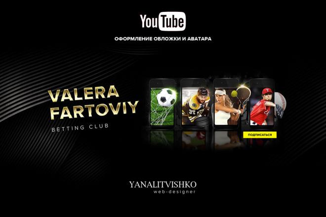 Оформлю красиво обложку для Вашего канала на YouTube 26 - kwork.ru