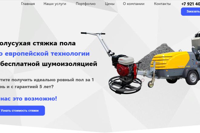 Создание сайта - Landing Page на Тильде 167 - kwork.ru