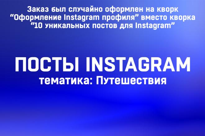 Оформление Instagram профиля 1 - kwork.ru