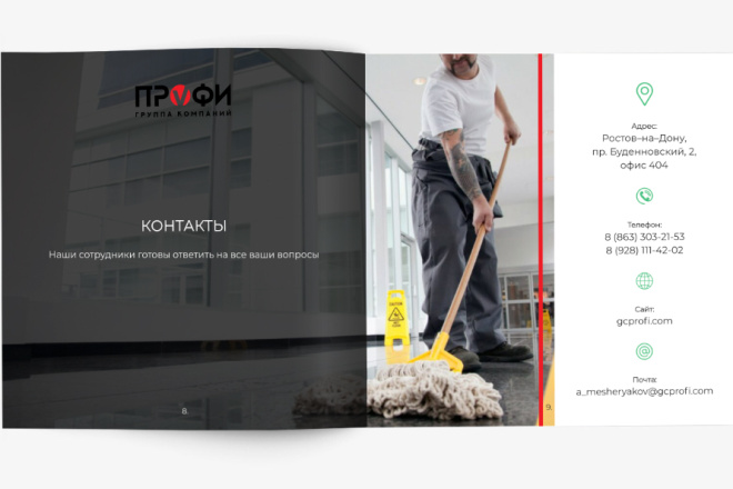 Разработаю Маркетинг Кит, для личных встреч и рассылки 17 - kwork.ru