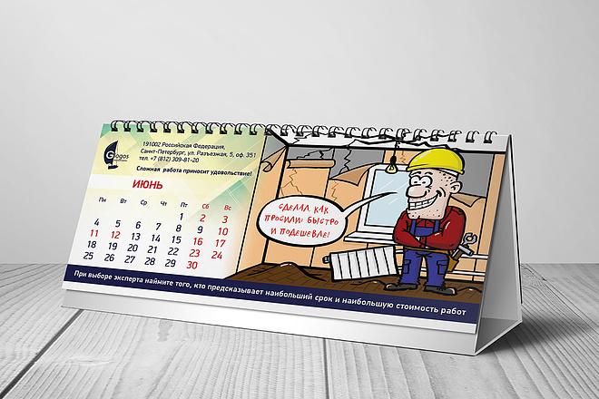 Нарисую для Вас иллюстрации в жанре карикатуры 161 - kwork.ru