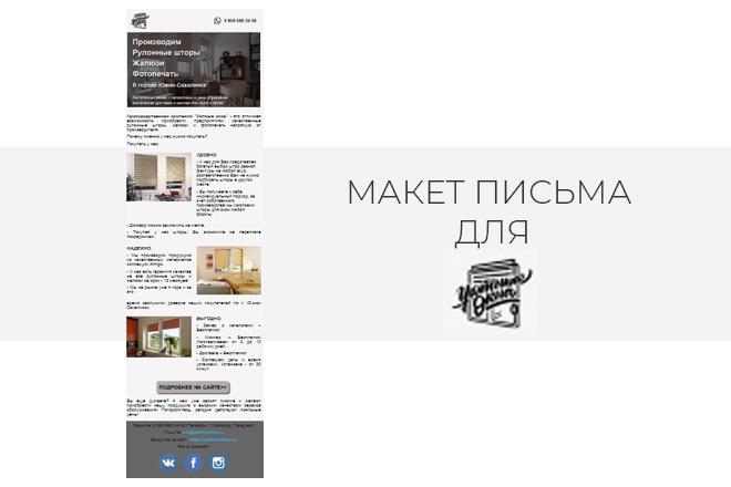 Создам html письмо для e-mail рассылки -адаптация + дизайн 33 - kwork.ru