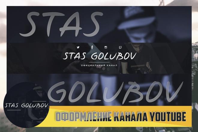 Шапка для Вашего YouTube канала 25 - kwork.ru