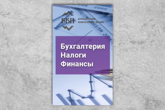 Баннер статичный 15 - kwork.ru