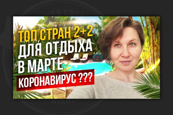 Сделаю превью для видео на YouTube 65 - kwork.ru
