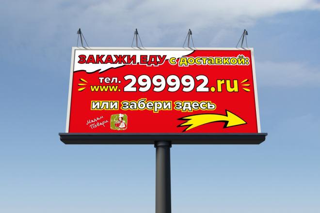 Широкоформатный баннер, качественно и быстро 2 - kwork.ru