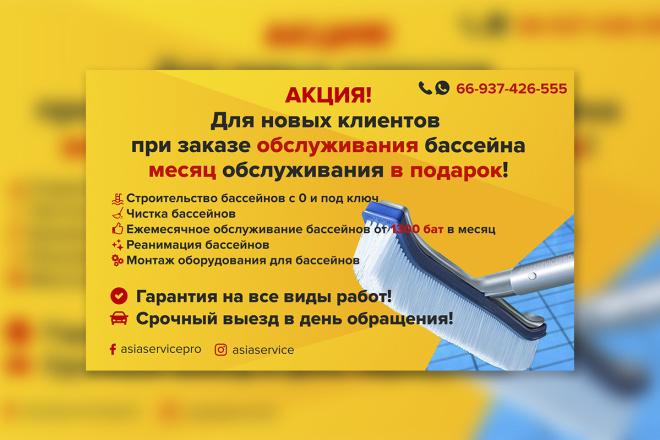 Создам хороший баннер для интернета 23 - kwork.ru