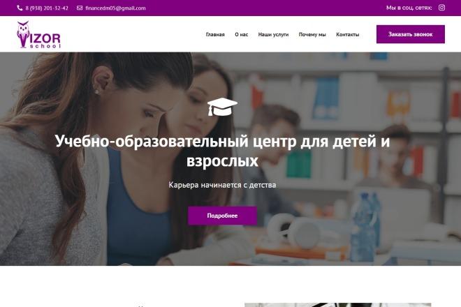 Сайт под ключ. Landing Page. Backend 94 - kwork.ru