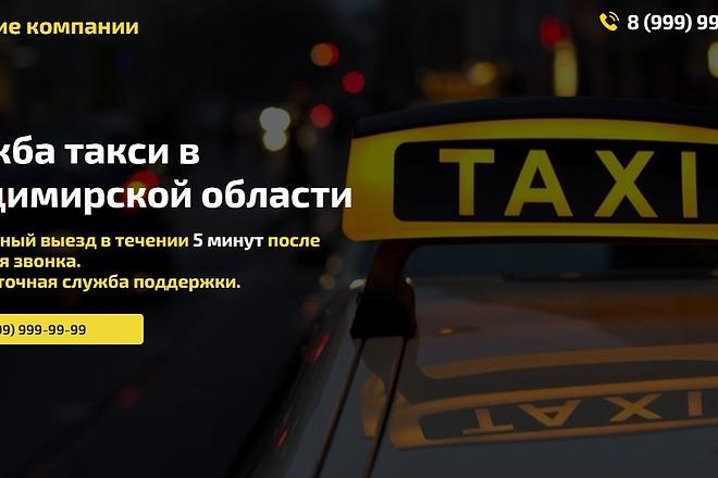 Landing Page с 0 + дизайн 44 - kwork.ru