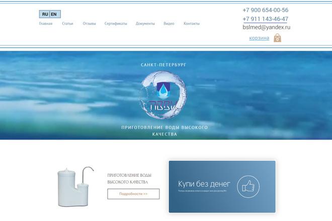 Создам Landing page на Tilda по макетам figma, psd 3 - kwork.ru