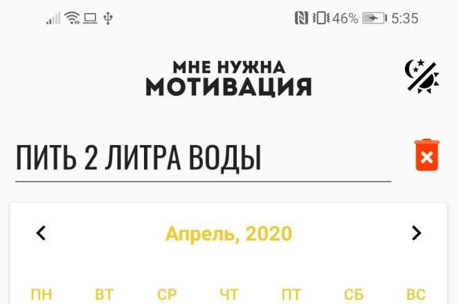 Приложение для ОС Android 22 - kwork.ru