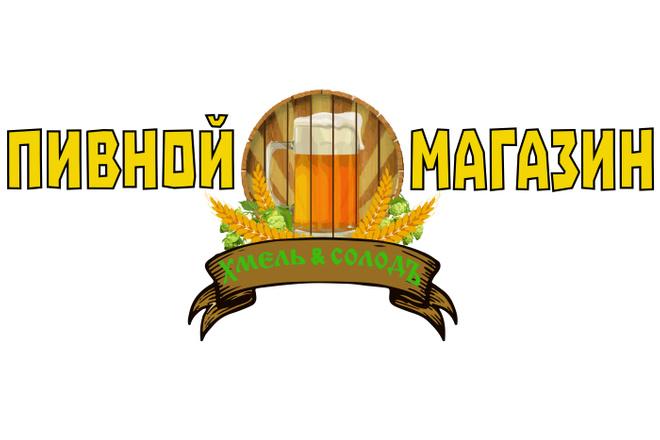 Уникальный логотип в нескольких вариантах + исходники в подарок 162 - kwork.ru