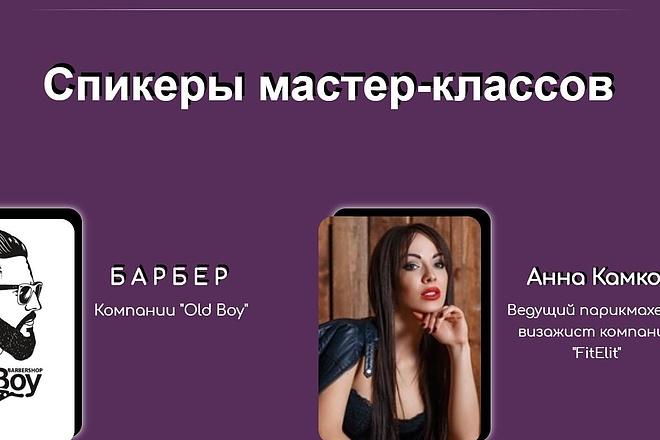 Создаю Лендинг на Тильде под ключ 42 - kwork.ru