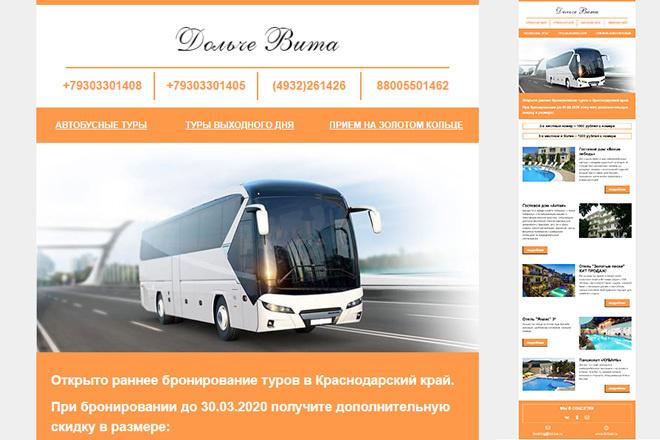 Дизайн и верстка адаптивного html письма для e-mail рассылки 37 - kwork.ru