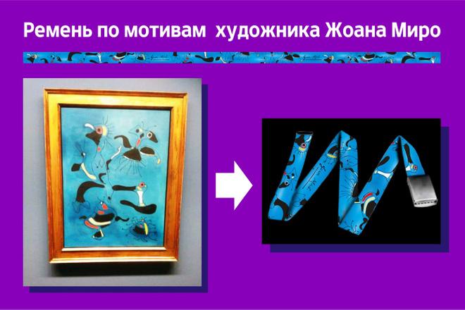 Разработка дизайна для печати на индивидуальной продукции или сувенире 6 - kwork.ru