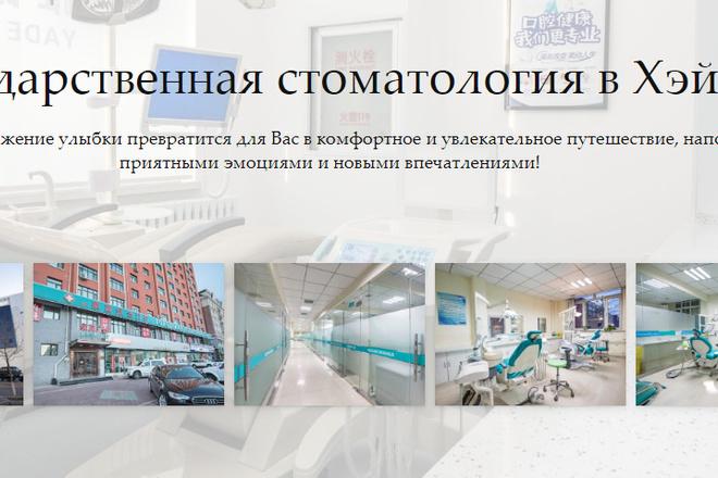 Доработка верстки и адаптация под мобильные устройства 5 - kwork.ru