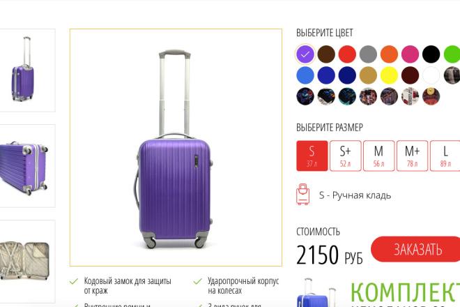 Скопирую Landing page, одностраничный сайт и установлю редактор 71 - kwork.ru