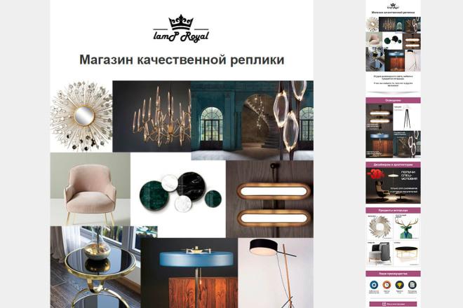 Дизайн и верстка адаптивного html письма для e-mail рассылки 13 - kwork.ru