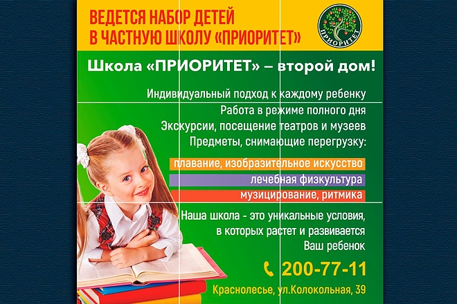 Сделаю инсталендинг 1 - kwork.ru