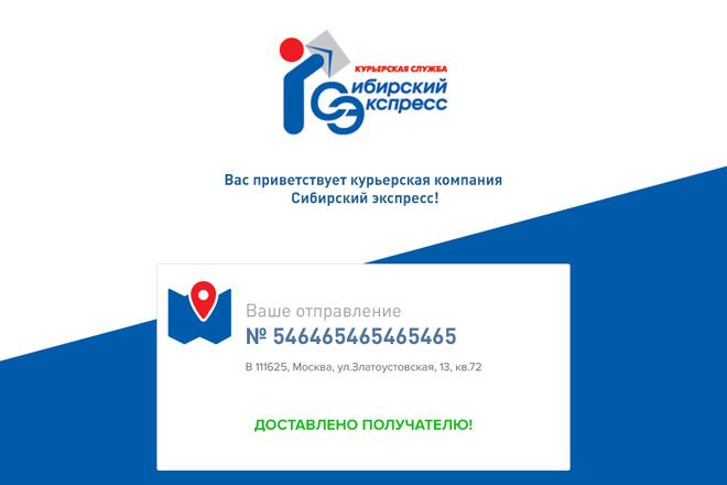 Дизайн сайта PSD 30 - kwork.ru