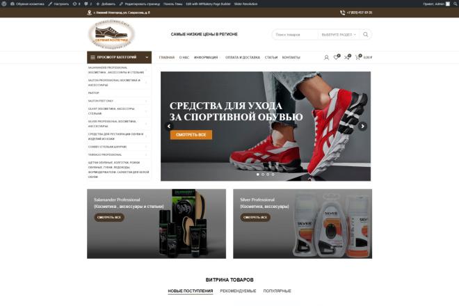 Сделаю интернет-магазин 1 - kwork.ru