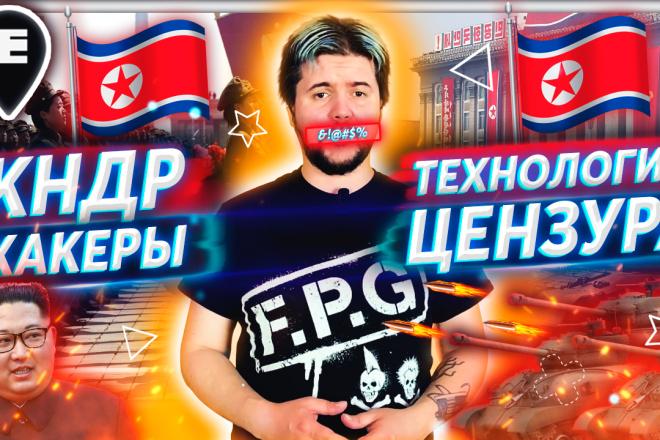 Сделаю креативное превью или обложку для видеоролика на YouTube 5 - kwork.ru