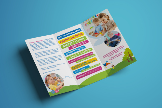 Дизайн брошюры, буклета 17 - kwork.ru