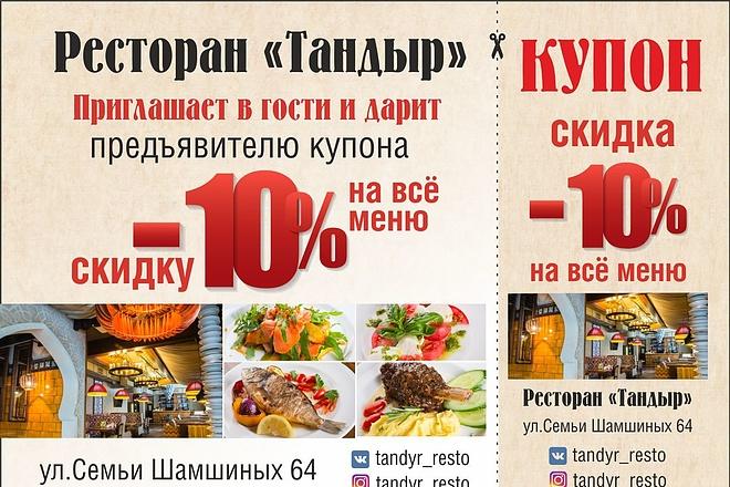 Дизайн - макет быстро и качественно 60 - kwork.ru