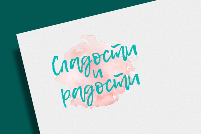Нарисую логотип в стиле handmade 86 - kwork.ru