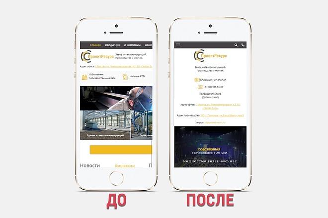 Адаптация сайта под все разрешения экранов и мобильные устройства 42 - kwork.ru