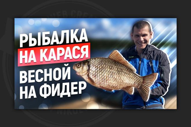 Сделаю превью для видео на YouTube 26 - kwork.ru