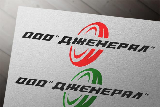 Эффектный логотип 20 - kwork.ru