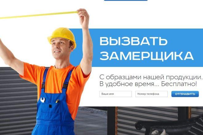 Скопировать Landing page, одностраничный сайт, посадочную страницу 46 - kwork.ru
