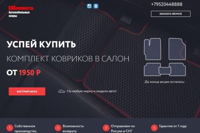 Скопирую одностраничный сайт, лендинг 28 - kwork.ru