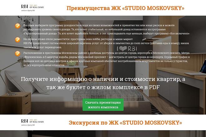 Копирование Landing Page 24 - kwork.ru