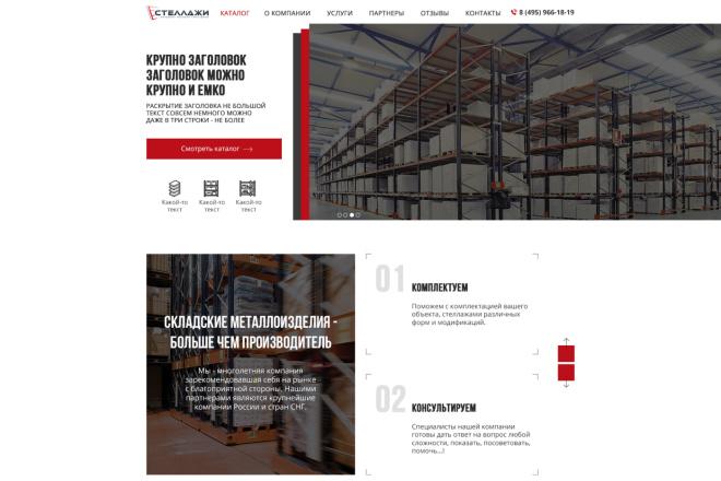 Сверстаю страницу на html + css по PSD макету 3 - kwork.ru